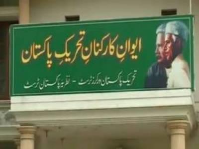 نظریہ پاکستان ٹرسٹ کے زیر اہتمام نظریاتی سمر سکول کلاسز کاآ غاز کل ہوگا