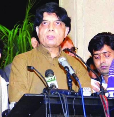 وزیر داخلہ کا احتجاج بھی کام نہ آیا نیکٹا کے بجٹ میں صرف 80 لاکھ روپے اضافہ