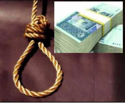 خاتون سمیت 4افراد کے قاتل کو 4بار سزائے موت، 20لاکھ جرمانہ