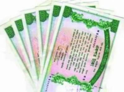 پاکستان انویسٹمنٹ بانڈز 52ارب 41 کروڑ روپے میں نیلام