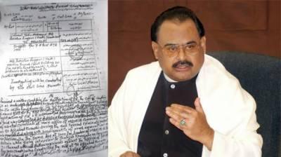 کراچی : الطاف حسین کو انسداد دہشت گردی عدالت نے مفرور قرار دیدیا