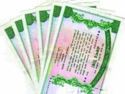 ساڑھے 7 ہزار اور 25 ہزار روپے کے انعامی بانڈز کی قرعہ اندازی کل ہوگی