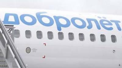 روسی ایئر لائن کا 4کشمیری طلبہ کو دہلی سے استنبول لے جانے سے انکار