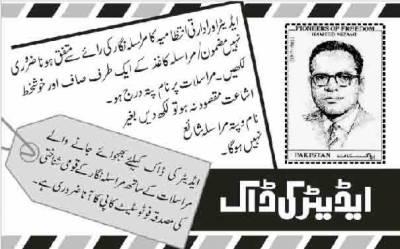 حکومت پنجاب کے مشیر صحت توجہ فرمائیں