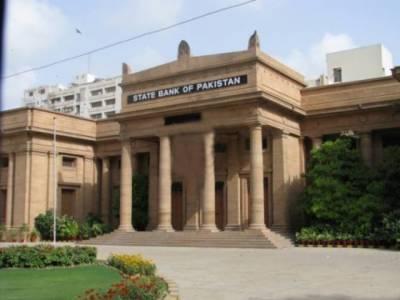 غیر ملکی سرمایہ کاری میں 41 فیصد کمی آگئی: سٹیٹ بنک