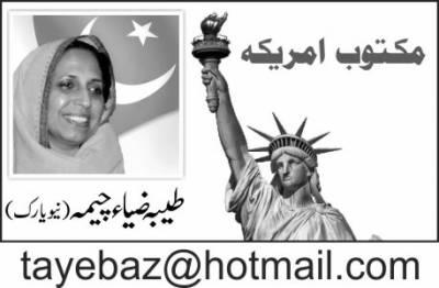 بن لادن اور سانحہ حرم شریف....!