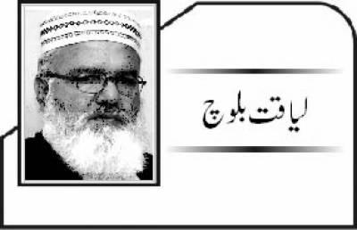 ''حج ، عید قربان اتحاد امت کا پیغام ''