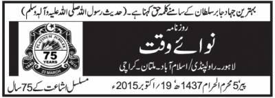 ''را'' وزیر اعظم نواز شریف کو نشانہ بنا سکتی ہے، وزارت داخلہ پنجاب کا اداروں کو انتباہ