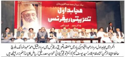 مسلم لیگ (ن) ملک کی ترقی کیلئے کوششیں جاری رکھے گی: سعد رفیق