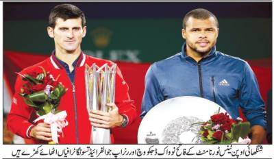 سربین سٹار نوواک ڈجکووچ نے شنگھائی ماسٹر ز ٹینس ٹورنامنٹ جیت لیا