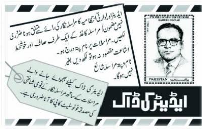 مسلم لیگی قائدین سے دیرینہ کارکن کی اپیل