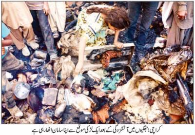 کراچی: جھگیوں میں آتشزدگی، 4بچوں سمیت 5 افراد ہلاک