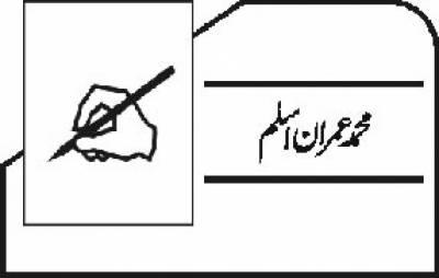 پاک چائنہ اکنامک کوریڈور … پاکستان کی اقتصادی شہ رگ