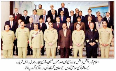 ملک اور خطے میں امن یقینی بنانے کیلئے کوششیں جاری ہیں : صدر ممنون
