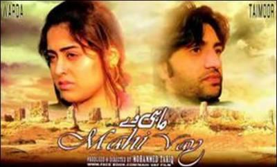 پنجابی فلم ''ماہی وے'' کی نمائش اپریل میں ہوگی