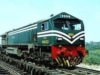 ریلوے ایمپلائز پریم یونین کی طرف سے ملازمین پیکیج کا خیر مقدمہ