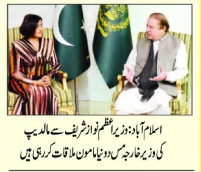 پاکستان، مالدیپ کا سیاحت، تجارت سمیت مختلف شعبوں میں تعاون بڑھانے پر اتفاق