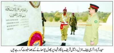 دفاع ہو یا قدرتی آفات' پاک فوج ہمیشہ قوم کی آواز پر لبیک کہے گی : جنرل راحیل