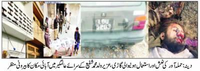 جہلم : ٹرین تباہ کرنیکی کوشش ناکام' دہشت گرد نے خود کو اڑا لیا : فائرنگ ' چاراہلکار شہید