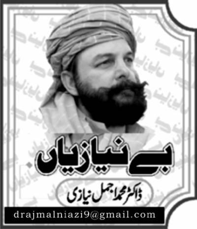 امریکہ میں پاکستانی فیملی نے وطن آکے شادی منائی
