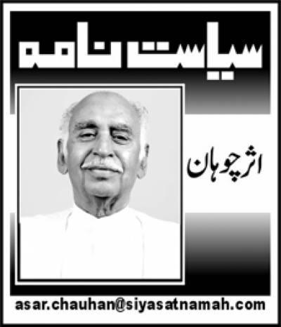 افتخار علی ملک کے '' نظریاتی محافظ!''