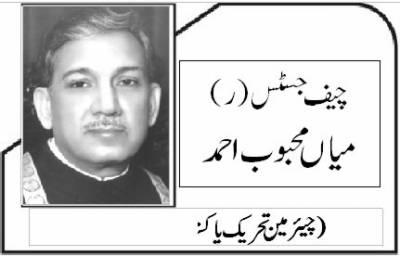 قرار داد لاہور ہم سے کیا تقاضا کرتی ہے؟
