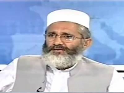 ایک لابی قرارداد پاکستان کے مقابلے میں نئی قرارداد لانا چاہتی ہے: سراج الحق