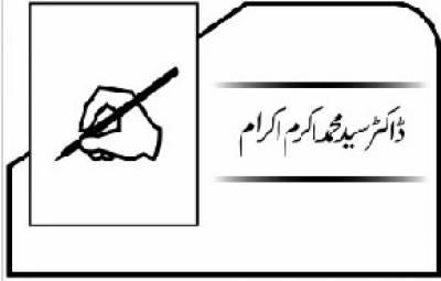 پاکستان کی اساس: دو قومی نظریہ