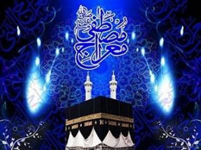 شب معراج آج انتہائی عقیدت واحترام کے ساتھ منائی جائے گی