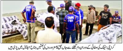 کراچی : زیرزمین ٹینک کی صفائی کے دوران دم گھٹنے سے پانچ مزدور جاں بحق' فیکٹری سیل
