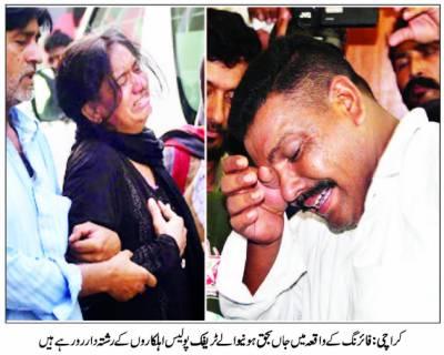 کراچی : موٹر سائیکل سواروں کی فائرنگ' ڈیوٹی پر مامور دو ٹریفک پولیس اہلکار جاں بحق