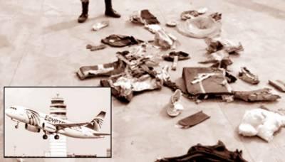 مصری طیارے کے حادثے سے پہلے ٹوائلٹ میں دھو ئیں کا پتہ چلا تھا