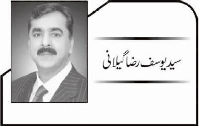 والد گرامی سیّد علمدار حسین گیلانی کی یاد میں!