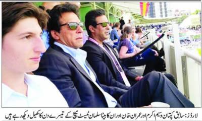 عمران خان نے مسلسل دوسرے دن لارڈز ٹیسٹ میچ دیکھا