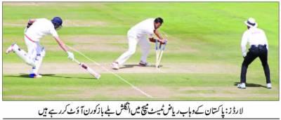 لارڈز ٹیسٹ : انگلینڈ 272 پر آﺅٹ' پاکستان کی مجموعی برتری 281 رنز' دو وکٹیں باقی