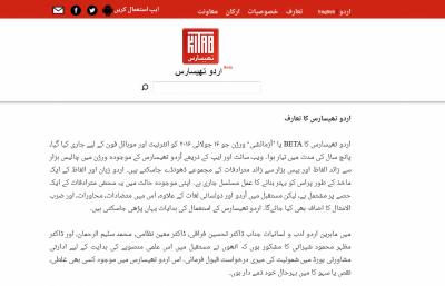 پہلی آن لائن اردو ڈکشنری کا اجرائ، فری موبائل ایپس متعارف