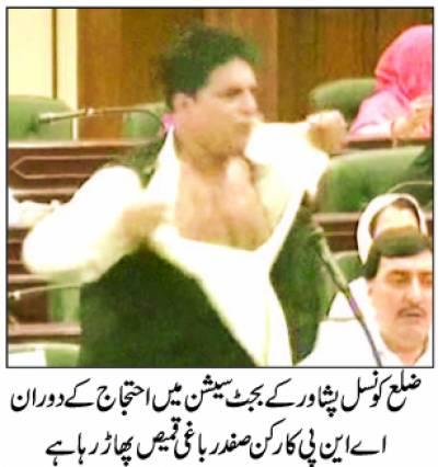 ضلع کونسل پشاور: بجٹ اجلاس میں ہنگامہ، اپوزیشن رکن کا قمیص پھاڑ کر احتجاج، واک آﺅٹ