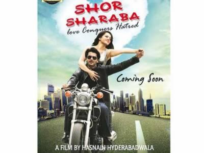 میم شاہ نے فلم ''شور شرابہ'' سے اداکاری کا آغاز کر دیا