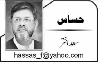 اسلام آباد بند کرنے کی دھمکی