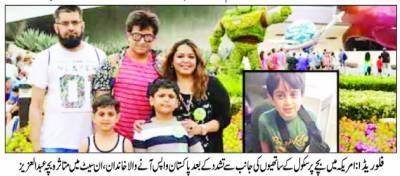 امریکہ:7 سالہ پاکستانی نژاد کو حرام کھانے سے انکار پر ساتھیوں نے پیٹ ڈالا ٹرمپ کا امریکہ مسلمانوں کے رہنے کے قابل نہیں رہا، تنگ آکر پاکستان آ گئے: والدین