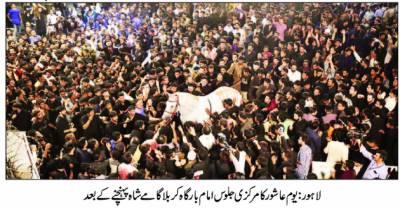 یوم عاشور عقیدت و احترام سے منایا گیا' لاہور سمیت ملک بھر میں جلوس