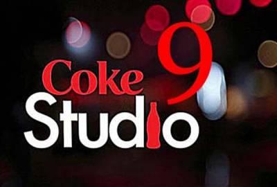 کو کوک سٹوڈیو سیزن 9 ،سماعت سے محروم افراد بھی لطف اندوز ہونے کیلئے مدعو