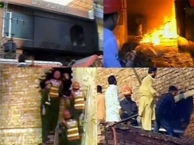 لاہور : گارمنٹس کی فیکٹری میں آتشزدگی' تین مزدور زندہ جل گئے