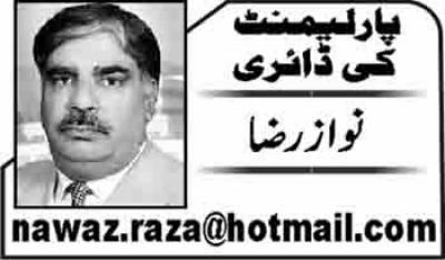 قومی اسمبلی میں پیپلزپارٹی کے ارکان کی نوازشریف ، چوہدھری نثار کے خلاف نعرے بازی