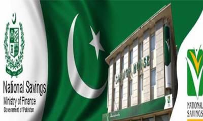 200 روپے کے انعامی بانڈز کی قرعہ اندازی 15مارچ کو ہوگی