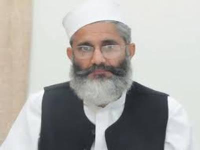 امریکہ اور حواری پاکستان کی ایٹمی صلاحیت نظریاتی اساس ختم کرنا چاہتے ہیں سراج الحق