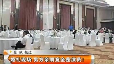چین : کرائے کی بارات لانے پر دولہا گرفتار، فی کس 12ڈالر دیئے گئے