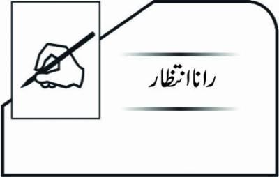 پاکستان … ابھرتی ہوئی معیشت