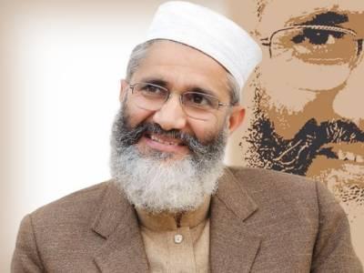 حکمران رمضان میں خدا کا خوف کھائیں، عوام کو لوڈشیڈنگ سے ریلیف دیں: سراج الحق