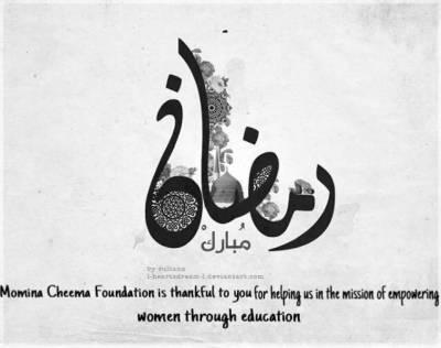 مومنہ فاﺅنڈیشن کا ایک ایک پیسہ مستحق بیٹیوں کی تعلیم پر خرچ ہوتا ہے: طیبہ ضیاءچیمہ